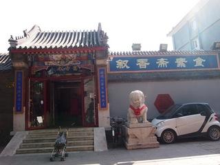 201310_chayiguan21.JPG
