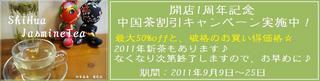 201109_kaiten1year01_3.jpg