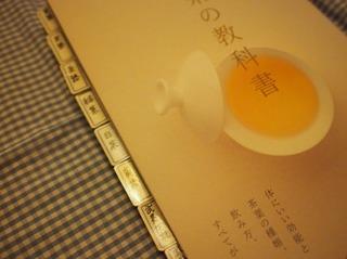 20121220_book3.JPG