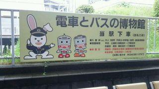 201406_tokyu01.JPG