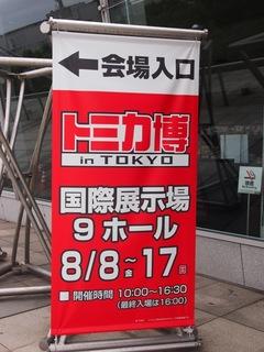 20140809_01.JPG