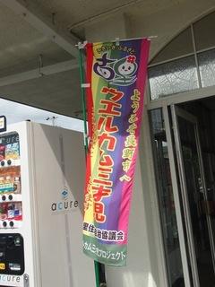 20150920_nagano007.JPG
