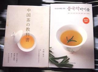 2015_teabook01.JPG